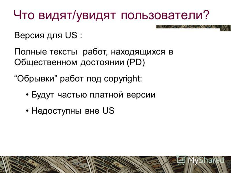 Вятка, октябрь 2009 Что видят/увидят пользователи? Версия для US : Полные тексты работ, находящихся в Общественном достоянии (PD) Обрывки работ под copyright: Будут частью платной версии Недоступны вне US