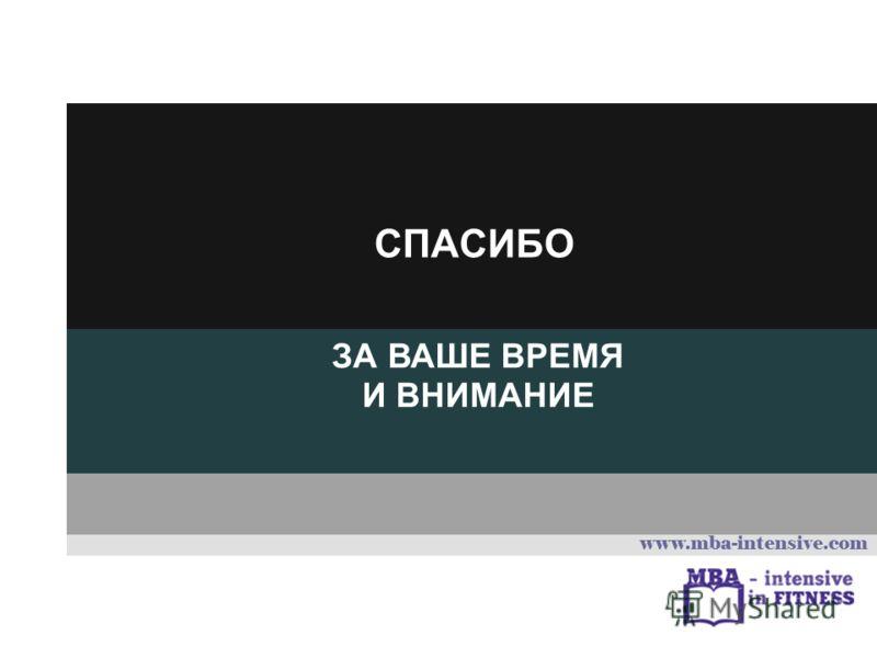 СПАСИБО ЗА ВАШЕ ВРЕМЯ И ВНИМАНИЕ www.mba-intensive.com