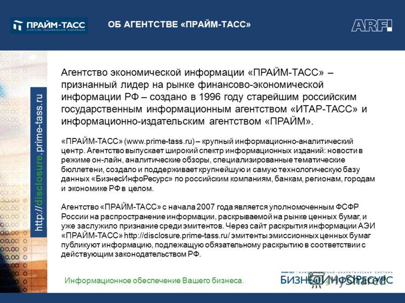 Информационное обеспечение Вашего бизнеса. http://disclosure.prime-tass.ru ОБ АГЕНТСТВЕ «ПРАЙМ-ТАСС» Агентство экономической информации «ПРАЙМ-ТАСС» – признанный лидер на рынке финансово-экономической информации РФ – создано в 1996 году старейшим рос