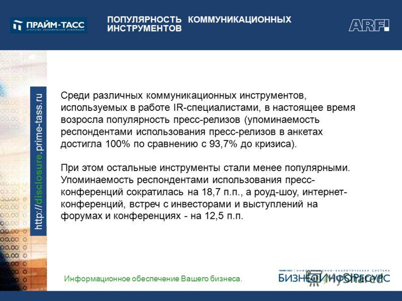 Информационное обеспечение Вашего бизнеса. http://disclosure.prime-tass.ru ПОПУЛЯРНОСТЬ КОММУНИКАЦИОННЫХ ИНСТРУМЕНТОВ Среди различных коммуникационных инструментов, используемых в работе IR-специалистами, в настоящее время возросла популярность пресс