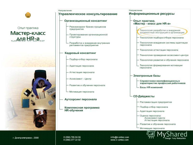 г. Днепропетровск – 2008 Design: Yuriy Matiushkin Аудитория: Директора компаний, руководители отделов и подразделений, HR-специалисты, менеджеры отделов по подбору и развитию персонала, а также частные лица. Цель Мастер-класса: Предоставить готовое у