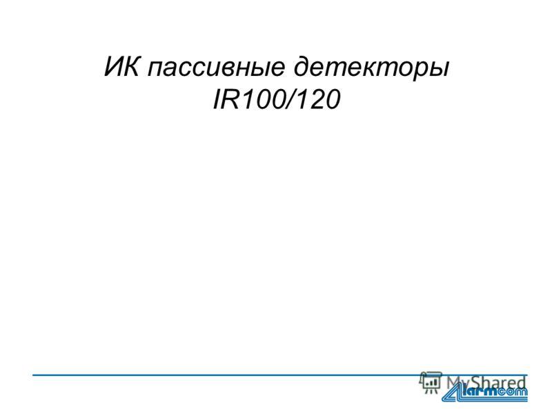 ИК пассивные детекторы IR100/120