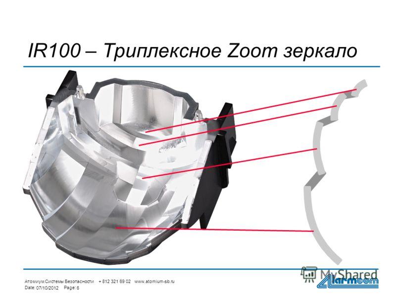 Атомиум Системы Безопасности + 812 321 69 02 www.atomium-sb.ru Date:Page: 27/08/20126 IR100 – Триплексное Zoom зеркало