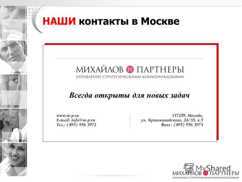 НАШИ контакты в Москве Всегда открыты для новых задач