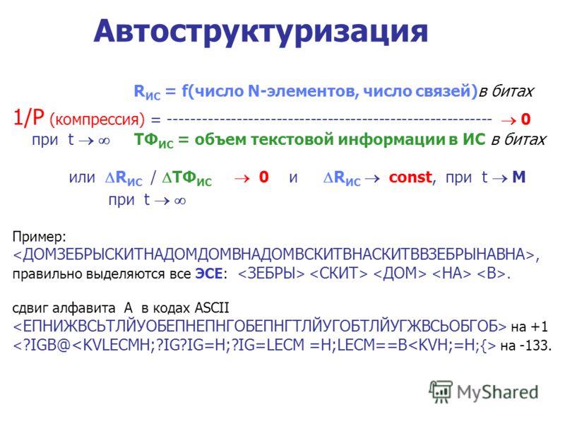 Автоструктуризация R ИС = f(число N-элементов, число связей)в битах 1/P (компрессия) = --------------------------------------------------------- 0 при t TФ ИС = объем текстовой информации в ИС в битах или R ИС / TФ ИС 0 и R ИС const, при t M при t Пр