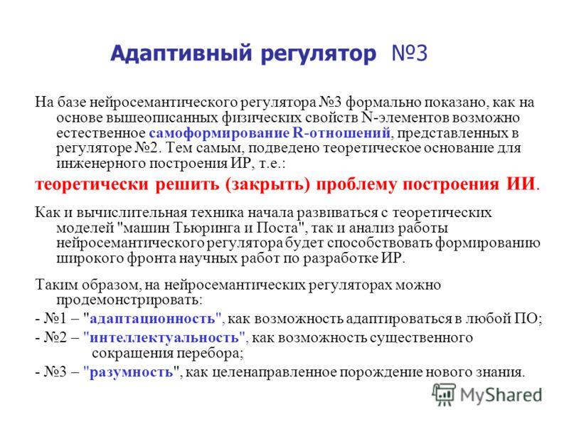 На базе нейросемантического регулятора 3 формально показано, как на основе вышеописанных физических свойств N-элементов возможно естественное самоформирование R отношений, представленных в регуляторе 2. Тем самым, подведено теоретическое основание дл