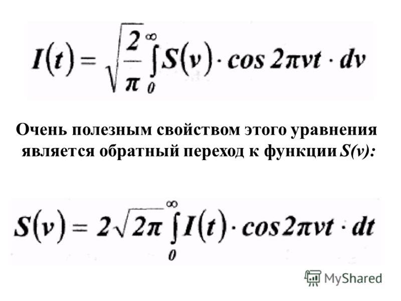 Очень полезным свойством этого уравнения является обратный переход к функции S(v):