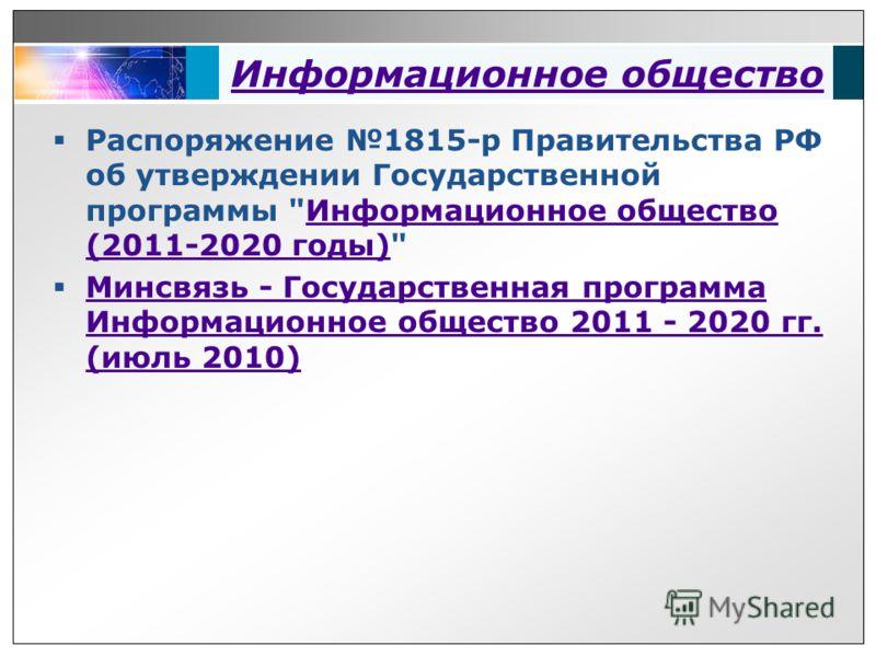 Информационное общество Распоряжение 1815-р Правительства РФ об утверждении Государственной программы
