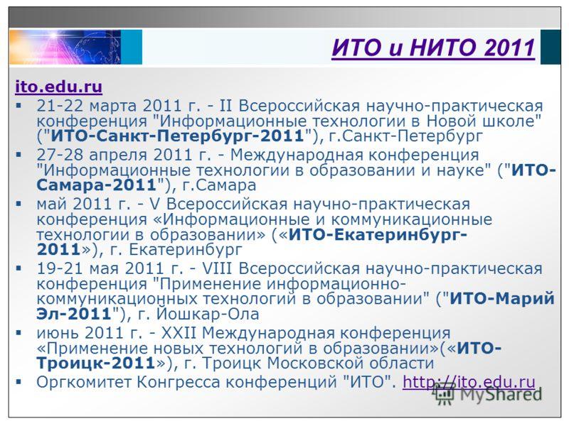ИТО и НИТО 2011 ito.edu.ru 21-22 марта 2011 г. - II Всероссийская научно-практическая конференция