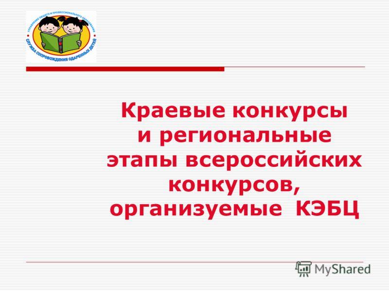 Краевые конкурсы и региональные этапы всероссийских конкурсов, организуемые КЭБЦ