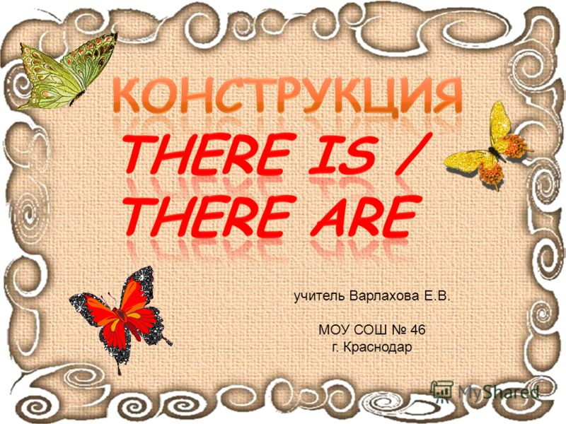 учитель Варлахова Е.В. МОУ СОШ 46 г. Краснодар