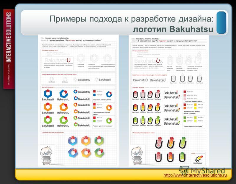 Примеры подхода к разработке дизайна: логотип Bakuhatsu http://www.interactivesolutions.ru