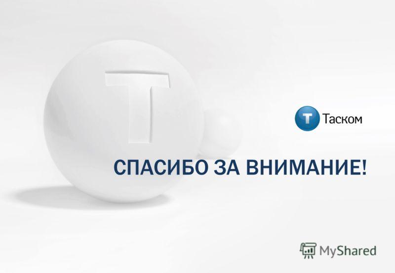 ТАСКОМ и CISCO: перспективы сотрудничества ТАСКОМ планирует в дальнейшем расширение предоставляемых услуг, например, таких как появление ВИДЕОКОНФЕРЕНЦСВЯЗИ на основе оборудования CISCO. г. Москва, ул. Рочдельская д. 15. | Тел.: +7 (495) 755-6000 | Ф