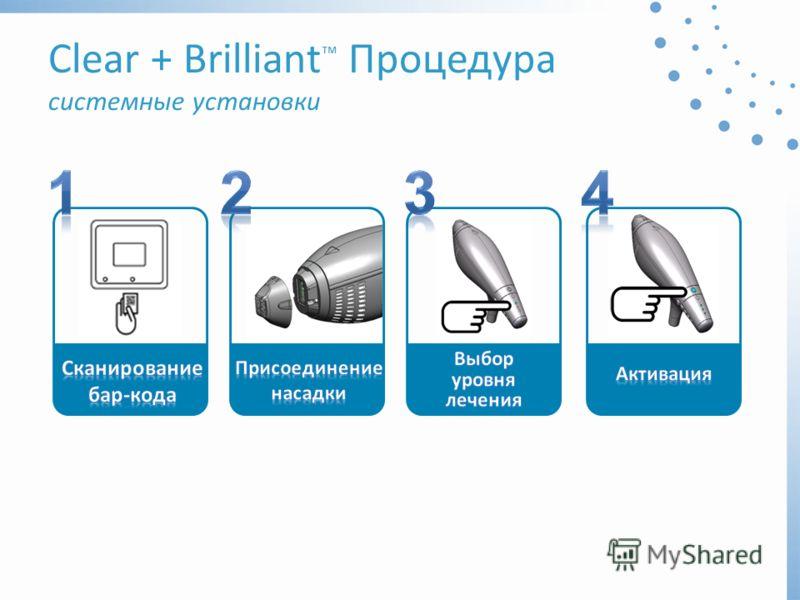 Clear + Brilliant Процедура системные установки