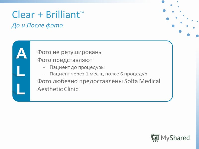 Clear + Brilliant До и После фото Фото не ретушированы Фото представляют  Пациент до процедуры  Пациент через 1 месяц полсе 6 процедур Фото любезно предоставлены Solta Medical Aesthetic Clinic