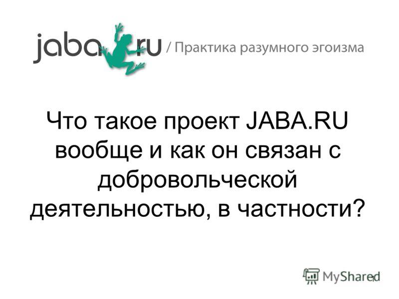 1 Что такое проект JABA.RU вообще и как он связан с добровольческой деятельностью, в частности?