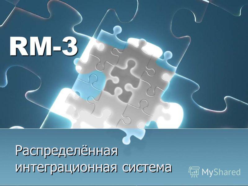 Распределённая интеграционная система RM-3