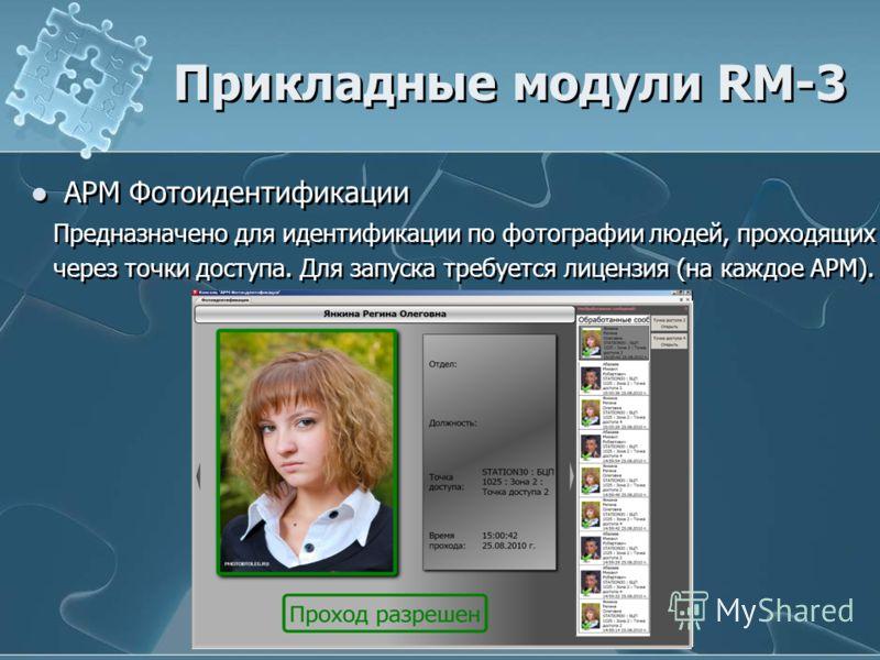 АРМ Фотоидентификации Предназначено для идентификации по фотографии людей, проходящих через точки доступа. Для запуска требуется лицензия (на каждое АРМ). Предназначено для идентификации по фотографии людей, проходящих через точки доступа. Для запуск