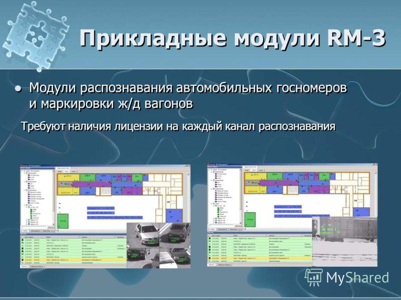 Модули распознавания автомобильных госномеров и маркировки ж/д вагонов Прикладные модули RM-3 Требуют наличия лицензии на каждый канал распознавания