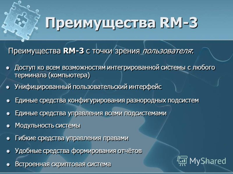 Преимущества RM-3 Преимущества RM-3 с точки зрения пользователя: Доступ ко всем возможностям интегрированной системы с любого терминала (компьютера) Унифицированный пользовательский интерфейс Единые средства конфигурирования разнородных подсистем Еди