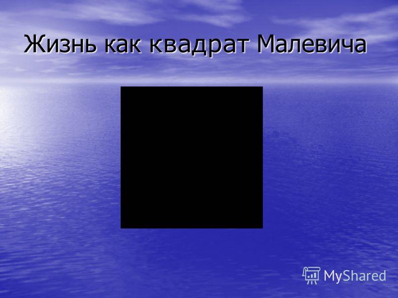 Жизнь как квадрат Малевича