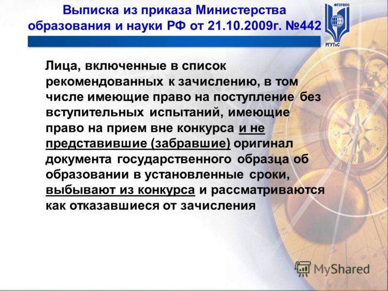 Выписка из приказа Министерства образования и науки РФ от 21.10.2009г. 442 Лица, включенные в список рекомендованных к зачислению, в том числе имеющие право на поступление без вступительных испытаний, имеющие право на прием вне конкурса и не представ