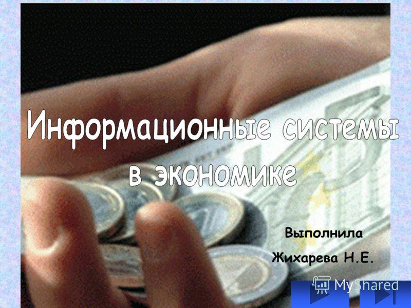 Выполнила Жихарева Н.Е.