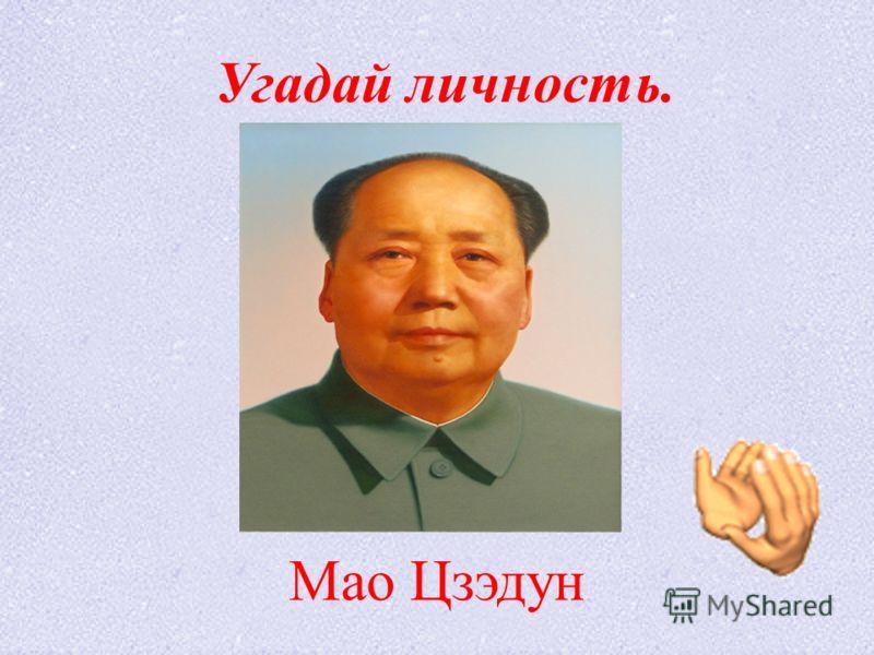 Угадай личность. Мао Цзэдун