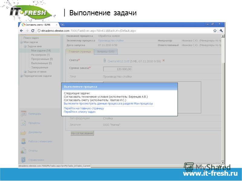 www.it-fresh.ru Выполнение задачи