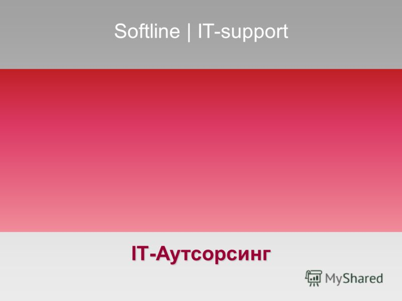 Softline | IT-support IT-Аутсорсинг