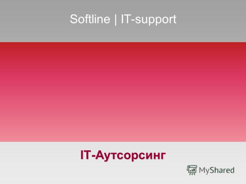 Softline   IT-support IT-Аутсорсинг