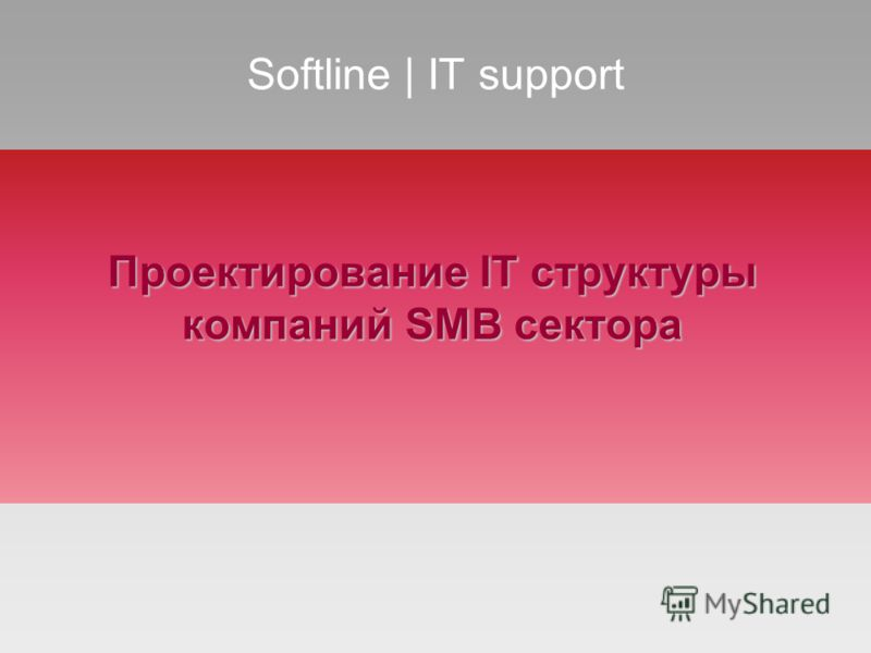 Softline | IT support Проектирование IT структуры компаний SMB сектора