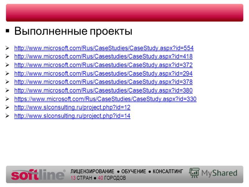Оазец заголовка ЛИЦЕНЗИРОВАНИЕ ОБУЧЕНИЕ КОНСАЛТИНГ 13 СТРАН 40 ГОРОДОВ Выполненные проекты http://www.microsoft.com/Rus/CaseStudies/CaseStudy.aspx?id=554 http://www.microsoft.com/Rus/Casestudies/CaseStudy.aspx?id=418 http://www.microsoft.com/Rus/Case