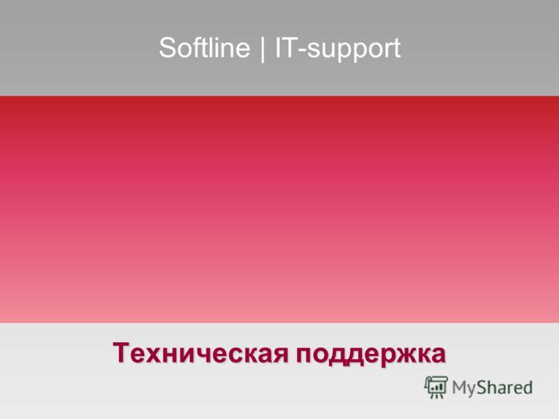 Softline | IT-support Техническая поддержка
