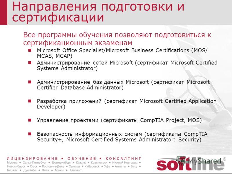 Направления подготовки и сертификации Все программы обучения позволяют подготовиться к сертификационным экзаменам Microsoft Office Specialist/Microsoft Business Certifications (MOS/ MCAS, MCAP) Администрирование сетей Microsoft (сертификат Microsoft