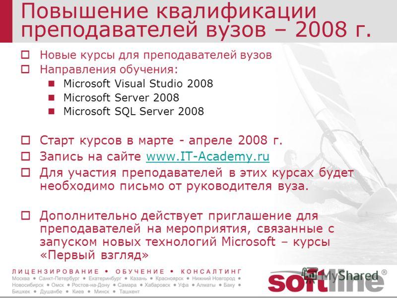 Повышение квалификации преподавателей вузов – 2008 г. Новые курсы для преподавателей вузов Направления обучения: Microsoft Visual Studio 2008 Microsoft Server 2008 Microsoft SQL Server 2008 Старт курсов в марте - апреле 2008 г. Запись на сайте www.IT