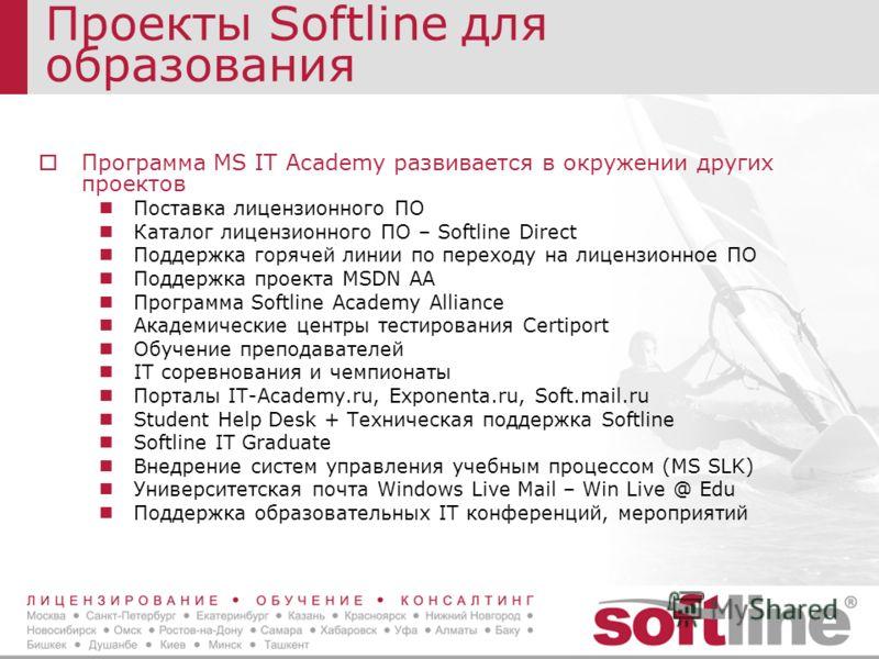 Проекты Softline для образования Программа MS IT Academy развивается в окружении других проектов Поставка лицензионного ПО Каталог лицензионного ПО – Softline Direct Поддержка горячей линии по переходу на лицензионное ПО Поддержка проекта MSDN AA Про