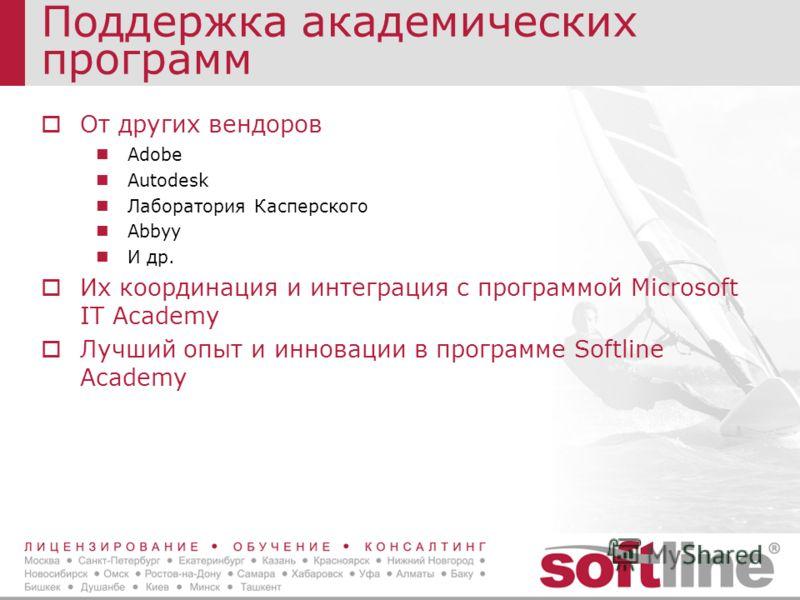 Поддержка академических программ От других вендоров Adobe Autodesk Лаборатория Касперского Abbyy И др. Их координация и интеграция с программой Microsoft IT Academy Лучший опыт и инновации в программе Softline Academy