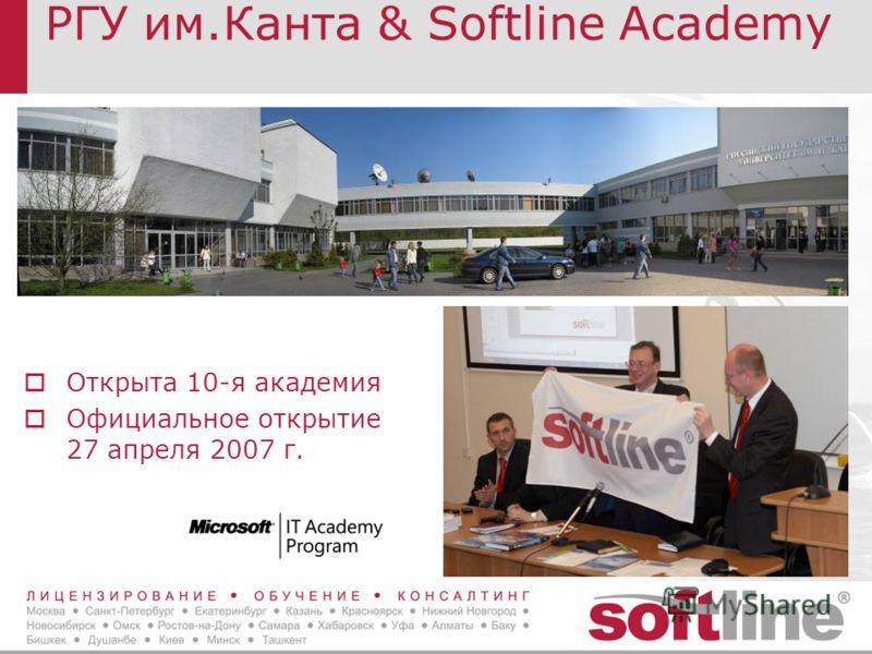 РГУ им.Канта & Softline Academy Открыта 10-я академия Официальное открытие 27 апреля 2007 г.