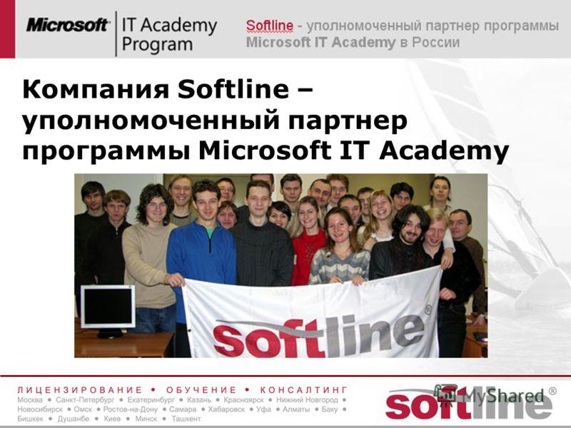 Компания Softline – уполномоченный партнер программы Microsoft IT Academy