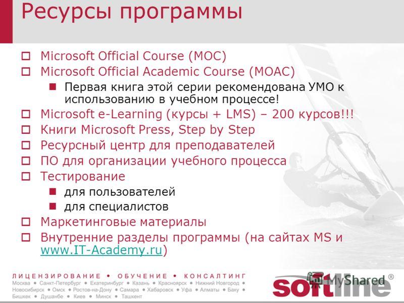 Ресурсы программы Microsoft Official Course (MOC) Microsoft Official Academic Course (MOAC) Первая книга этой серии рекомендована УМО к использованию в учебном процессе! Microsoft e-Learning (курсы + LMS) – 200 курсов!!! Книги Microsoft Press, Step b