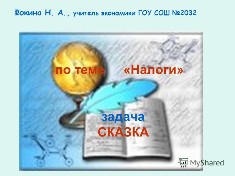 по теме «Налоги» задача СКАЗКА Фокина Н. А., учитель экономики ГОУ СОШ 2032