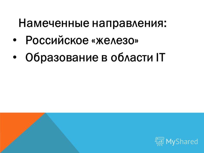 Намеченные направления: Российское «железо» Образование в области IT