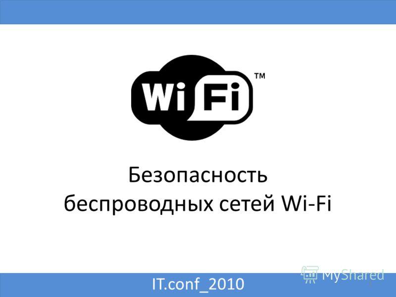 Безопасность беспроводных сетей Wi-Fi IT.conf_2010 1