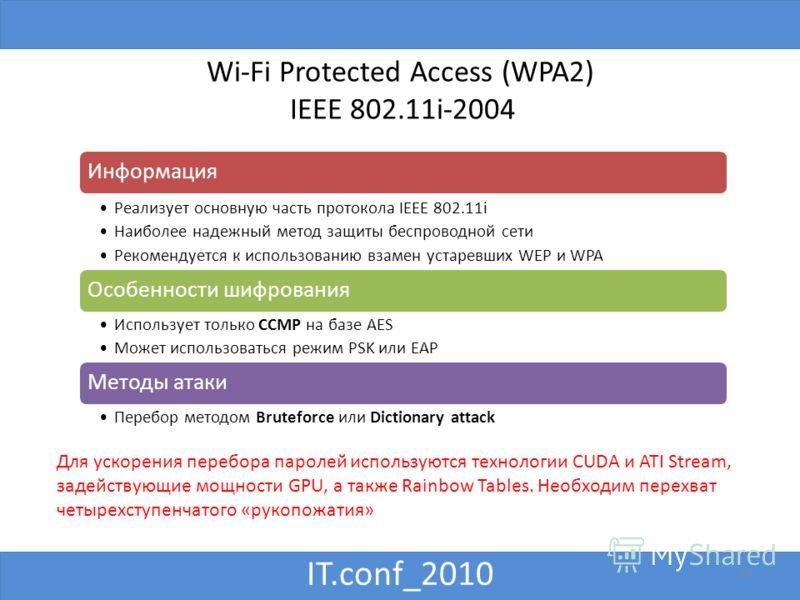 IT.conf_2010 13 Wi-Fi Protected Access (WPA2) IEEE 802.11i-2004 Информация Реализует основную часть протокола IEEE 802.11i Наиболее надежный метод защиты беспроводной сети Рекомендуется к использованию взамен устаревших WEP и WPA Особенности шифрован