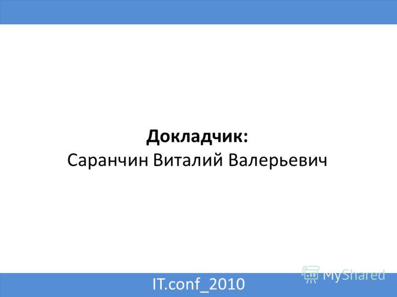 2 Докладчик: Саранчин Виталий Валерьевич