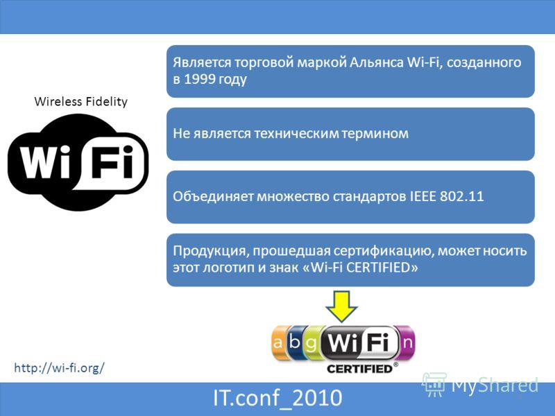 IT.conf_2010 http://wi-fi.org/ 3 Является торговой маркой Альянса Wi-Fi, созданного в 1999 году Не является техническим терминомОбъединяет множество стандартов IEEE 802.11 Продукция, прошедшая сертификацию, может носить этот логотип и знак «Wi-Fi CER