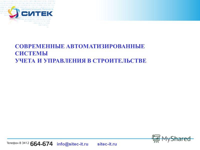 СОВРЕМЕННЫЕ АВТОМАТИЗИРОВАННЫЕ СИСТЕМЫ УЧЕТА И УПРАВЛЕНИЯ В СТРОИТЕЛЬСТВЕ info@sitec-it.ru sitec-it.ru