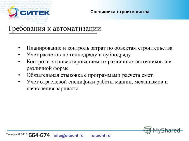 info@sitec-it.ru sitec-it.ru Требования к автоматизации Планирование и контроль затрат по объектам строительства Учет расчетов по генподряду и субподряду Контроль за инвестированием из различных источников и в различной форме Обязательная стыковка с