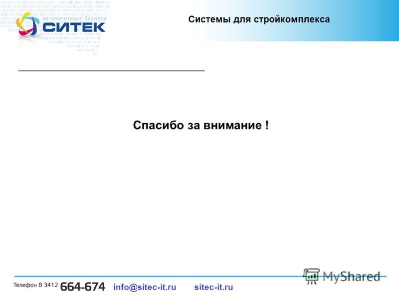 info@sitec-it.ru sitec-it.ru Системы для стройкомплекса Спасибо за внимание !